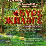 Курчак театры